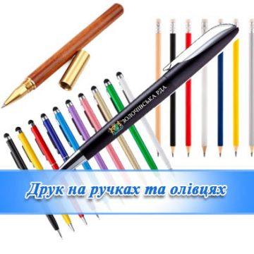 Ручка з логотипом